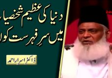 Israr Ahmed | Duniya Ki Azeem Shakhsiyaat Mein Sar-e-Fehrist Kon?
