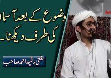 Mufti Rasheed Ahmed | Wuzu ke baad Aasmaan ki Taraf Daikhna