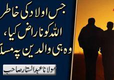 Molana Abdus Sattar | Jis Aulaad ki Khaatir Allah ko naraaz kiya, wo he Waaldain pe Musallat