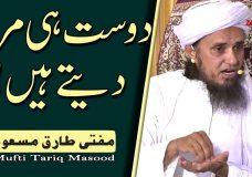 Mufti Tariq Masood | Dost hee Marwa dete hain!