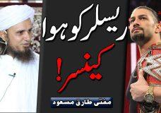Mufti Tariq Masood | Wrestler ko hua Cancer!