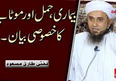 Mufti Tariq Masood | Bemaari, Hamal Aur Motaapay ka Khusoosi Bayan | Special Bayan of Obesity, Pregnancy and Disease