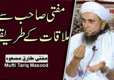Mufti Tariq Masood | Mulaqaat ke Tareeqay