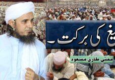 Mufti Tariq Masood | Tableegh ki Barkat