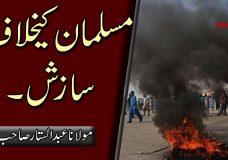 Molana Abdus Sattar | Musalmaan ke Khilaaf Saazish