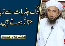 Mufti Tariq Masood | Log Jazbaat se Ziada Mutaasir hote hain | People are more Influenced by Emotions