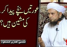 Mufti Tariq Masood | Aurtain Bachay paida karnay ki Machine hain?