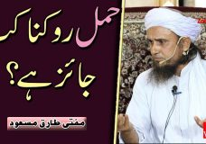 Mufti Tariq Masood | Hamal Rokna kab Jaiz hai? | When is it Permissible to Stop Pregnancy?