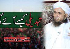 Mufti Tariq Masood | Tabdeeli kesay ayegi? | How to Bring Change?