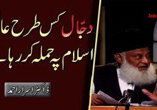 Dajjaal kis tarah se Aalam e Islam pe Hamla kar raha hai? How Dajjal is Attacking on Islamic World?