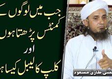 Mufti Tariq Masood | Jab mein Logon ke Comments Parhta hun Aur Clip ka Label kesa hona chahye?