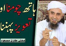 Mufti Tariq Masood | Haath Choomna aur Taaweez Pehnna!