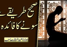 Sahee Tareeqay se Sonay ka Faida   The Benefit of Sleeping Correctly