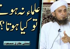 Mufti Tariq Masood | Ulma na hotay to kia hota? | What if the Scholars were not Exist?