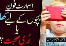Smart Phone, Bachon ke lye Khilona ya Buri Suhbat   Toy or Bad Companion for Children