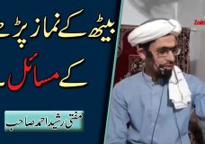 Baith ke Namaz Parhnay ke Masail | Sit Prayer Problems
