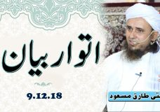 Mufti Tariq Masood | Latest Sunday Bayan (9.12.18)
