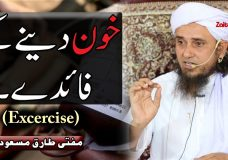 Mufti Tariq Masood | Khoon denay ke Faiday | Blood Donation Benefits | Exercise
