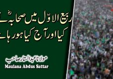 Rabi ul Awwal mein Sahaba (R.A) ne kia kiya or Aaj kia horaha hai?