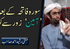 Surah Fatiha ke baad 'Ameen' zor se kehna!