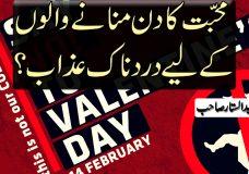 Valentine's Day Mananay walon ke liye Dardnaak Azaab!