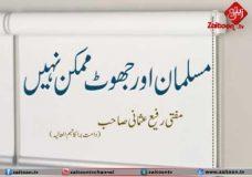 Musalman Or Jhoot Mumkin Nahi