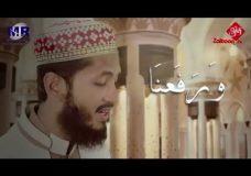 Wo Mera Nabi Hai | Hafiz Amanullah Qazi | HD