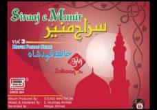 Ae Baad e Saba – Hafiz Fahad Shah new