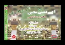 Rishta Tootay Na | Hafiz Amanullah Qazi