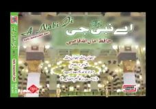 Sobhan Allah | Hafiz Amanullah Qazi