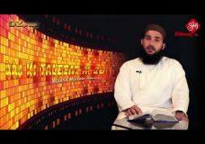 Muhammad (SAW) Said: Dunya Momin Kai Lea Qaid Khanah Hai or Kafir Kai Lea Janat Hai – Aaj Ki Taleem # 20