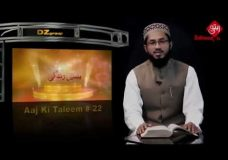 Muhammad (SAW) Said: Bila Shak Qayamat Me Logo Mein Sab Sai Ziada Mujhsai Qareeb Woh Shakhs Hoga Jo Sab Sai Ziada Mujhper Durood Bhejega – Aaj Ki Taleem # 22