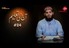 Muhammad (SAW) Said: Jab Admi Apnay Ghar Walo Per Sawab Ki Niyat Sai Kharch Karta Hai To Us Kharch Kernay Sai Usko Sadqah Ka Sawab Milta Hai – Aaj Ki Taleem # 24