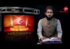 Muhammad (SAW) Said: Qayamat Mein Admi Kai Qadam us Waqt Tak Apni Jagha Sai Nahi Hat Sakty Jab Tak 4 Sawal Nahi Karlyea Jaingay – Aaj Ki Taleem # 25