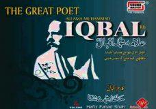 Kalam e Iqbal: Hai Yehi Meri Namaz Hai Yehi Mera Wazu- Hafiz Fahad Shah