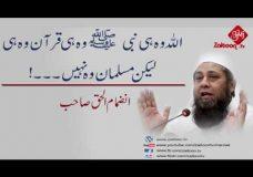 Allah Wohi Nabi S A W Wohi Quraan Wohi Lekin Musalman Wo Nahi | Inzemam Ul Haq Sahab