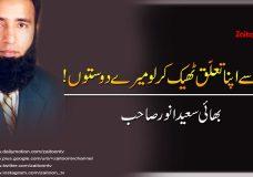 Allah Se Apna Talluq Theek Karlo Mere Doston | Bhai Saeed Anwer Sahab