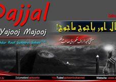 Dajjal Or Yajooj Majooj | Mufti Abdur Rauf Sukharvi Sahab zaitoon tv