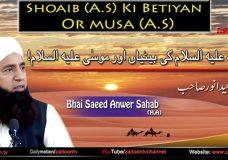 Shoaib (A S) Ki Betiyan Or Musa (A S) | Saeed Anwer Sahab zaitoon tv
