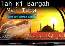 Mufti Taqi Usmani | Allah Ki Bargah Mai Tuba
