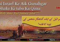 Mufti Abdur Rauf Sukharvi | Bani Israel Ke Aik Shaks Ki Tuba Ka Qissa