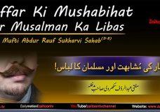 Kuffaar Ki Mushabihat Or Musalman Ka Libas | Mufti Abdur Rauf Sukharvi Sahab zaitoon tv