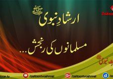Musalmano Ki Ranjish Ka Khatima | Hadees-e Nabavi (S.A.W)