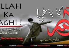 Saeed Anwer Bayan on Allah Ka Baghi