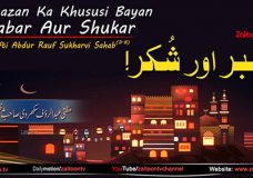 Mufti Abdur Rauf Sukarvi | Ramazan Me Sabar Aur Shukar