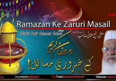 Ramazan Ke Zaruri Masail | Ramzan Transmission 2018