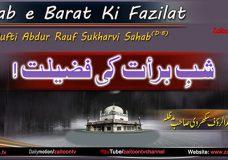 Mufti Abdur Rauf Sukharvi | Shab e Barat Ki Fazilat