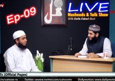 Live Nasheeds & Talk Show with Hafiz Fahad Shah | Ep-09