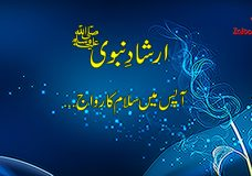 Hadees e Nabavi (S.A.W) | Apas Me Salam Ka Riwaj Aam Karo