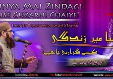 Junaid Jamshed Bayan | Dunya Mai Zindagi Kaise Guzarni Chaiye